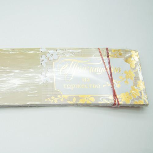 418, Приглашения на свадьбу (бамага) 20 шт. золото, sev130936, 120  руб., sev130936, SuperLink,
