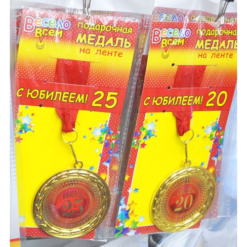 471, Медаль «С юбилеем 20 лет», sev130962_1, 150  руб., sev130962, Весело всем,