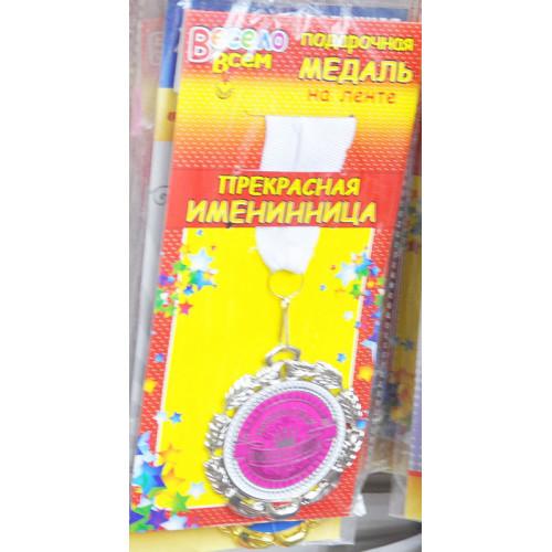 454, Медаль «Прекрасная именинница», sev130965, 150  руб., sev130965, SuperLink,
