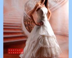 Невеста в платье фотография выбор_9