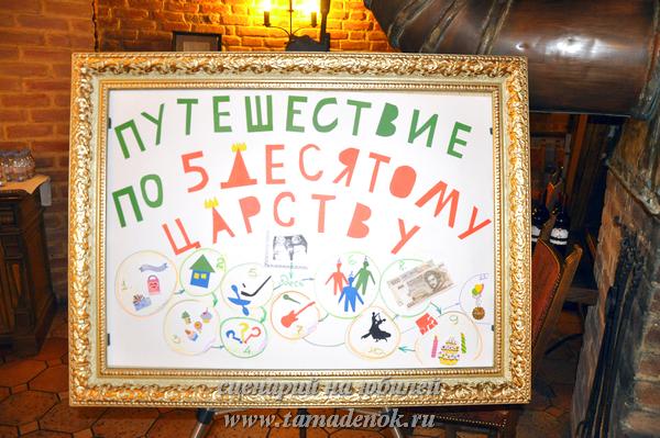 Сценарий тематического юбилея 50 лет